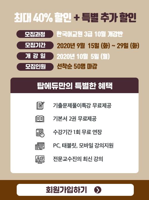 200309_교원_일반팝업_4월개강반_02.png