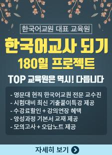 한국어교원3급
