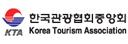 한국관광협회중앙회