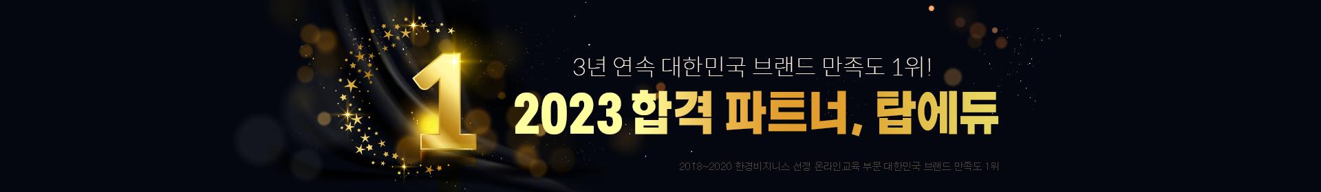 2018-2019 2년 연속 수상, 대한민국 브랜드 만족도 1위